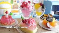 【喵博搬运】【日本食玩-不可食】来制作一顿甜品盛宴吧!<(▰˘◡˘▰)>