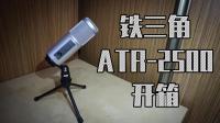 【马浩开箱】铁三角ATR-2500开箱