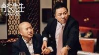 天津话爆笑解说《内衣先生》呆萌内衣设计师变身家族霸道总裁