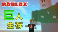 Roblox63 巨人生存, 巨人的脾气貌似不太好! 小宝趣玩虚拟世界