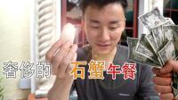 米哥Vlog-647: 迈阿密惊魂! 无意间吃到了超贵的石头蟹肉!