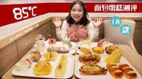 大胃王鱼子酱·18款网红甜点大测评, 新的一年也要甜甜蜜蜜!
