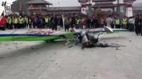 景区疑有滑翔机坠毁 媒体: 一死一伤