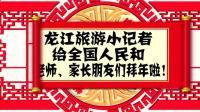 龙江旅游小记者 高颢予2018新年祝福