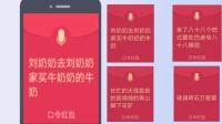 不发语音也能领QQ红包, 教你秒领最难的语音口令红包!