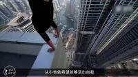 高楼不足10厘米的边缘, 牛人在上面赚够4年学费, 看完一身冷汗