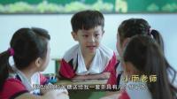 小雨老师: 小男生收到特殊的生日礼物, 却被女同学集体嘲笑!