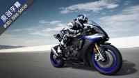 「测评」2018 Yamaha(雅马哈) YZF R1M 简评