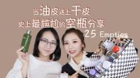 【Thea】油皮与干皮的25个空瓶+吐槽|Product Empties & Regrets