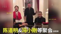 陈道明 冯小刚等娱乐圈大佬聚会 冯小刚提议让《芳华》女主角苗苗跳一段舞