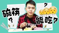 可食用碗筷开箱测评! 吃完饭不用洗碗太爽了!