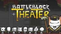 贫僧法号借钱【拆抬联盟】BattleBlock Theater实况 互相伤害的合作游戏