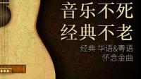 6首林翠萍的经典老歌 不老情歌联唱 非常好听 百听不厌! 收藏了!