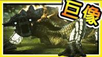 《汪达与巨像》古老竞技场中的巨蜥困兽。  PS4 高画质重制版