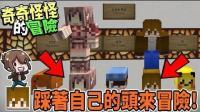 【巧克力】『Minecraft: 奇奇怪怪大冒险』 - 踩着自己的头来冒险!