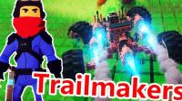 【XY小源】Trailmakers  开拓者 第3期 大摩托