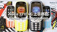 诺基亚 Nokia 3310 4G 版一周上手体验(@诺记吧 原创)