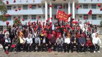2018汶海中学80届同学会