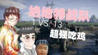 【奇怪君】 绝地特战队第三期 1V13公平手游9杀吃鸡 解说逼疯选手的一期