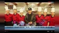网报: 毕福剑开了《毕姥爷》美食餐馆, 生意火爆, 你去吗?