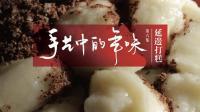 美食台 | 朝鲜族年味, 北方米食最精致吃法!