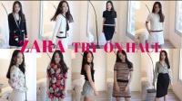 【Hi Erin! 】ZARA春夏新品上身试穿&购物搭配分享PART 1-12件服饰单品&2018四大流行元素!