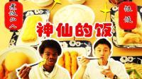 一碗让人升仙的米饭, 中国人等了53年