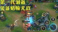 王者荣耀时光机: 第一代刘备只有反甲典韦可以压制, 知道原因的玩家很多!