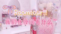 roomtour~我的化妆间里有什么