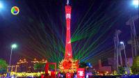 影像记录•狗年春节-迎春灯光音乐会