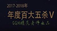 梦三国TOP集锦第527期-年度百大五杀Ⅴ(上部)