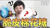 【独立生活2nd】鬼鬼 D227意外做出脆皮棉花糖! 「棉花糖机初次试作」