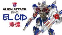 KL變形金剛玩具分享267 AlienAttack A-01CC 熙德