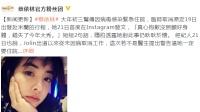 八卦:蔡依林回应感冒取消工作 经纪人:她从未因病请假