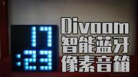 【马浩开箱】Divoom智能蓝牙像素音箱