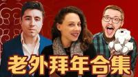 OMG老外团春节唠嗑拜年集锦, 真爱粉的福利