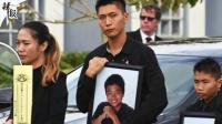 舍身救同学 华裔少年军礼规格下葬