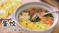 一只勺就能做出的蛋饺, 汇集一锅温暖, 陪伴大家走过最后的年夜饭