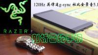 【叶秋评测】雷蛇手机之外观信号