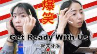【JuanMaoo】爆笑! 一起来化妆~新春姐妹版 | 吵起来了? ! get ready with us
