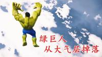 亚当熊GTA5 趣味模组大集合04, 绿巨人挑战+彩蛋+探索