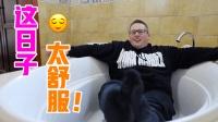 在中国享受和德国一样的乡村生活, 然后吃成了大胖子。。。