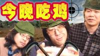 日本宅男玩中国手机吃鸡! 水平如何? 【绅士一分钟】