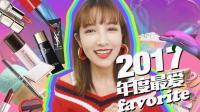 2017最爱彩妆爱用品大合集!