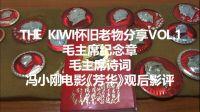 THE KIWI怀旧老物分享VOL.1 毛主席纪念章、毛主席诗词、电影《芳华》影评