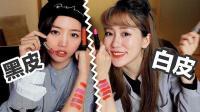 【摩卡视频】同一支唇膏, 黑皮PK白皮!
