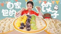 离家的饺子, 牵挂的心! 狂吸200个特色水饺, 解启程路上的乡愁!