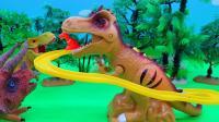 真假恐龙玩具宝宝滑滑梯