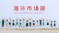 海外市场部-Overseas Marketing Department