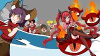 王者荣耀搞笑小动画《冰与火的决战》